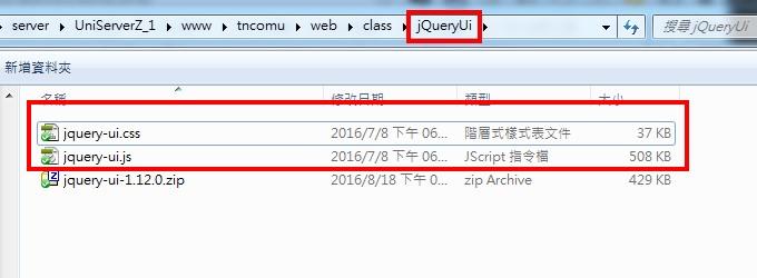 網站程式設計-PHP-19-4-拖曳排序